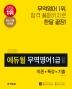 무역영어 1급(2급 동시대비): 이론+특강+기출(에듀윌)