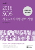 선재국어 SOS 서울시+지식형 강화 시험 현대 문학사 핵심 정리(2018)