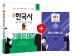 한국사능력검정시험 중급 기출문제집(신과 함께)