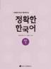 정확한 한국어 중급. 1(다문화가정과 함께하는)