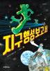 지구 행성 보고서(큰숲동화 09)