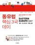 동유럽 핵심 3국 데이(2017-2018)(개정판)(테라's 데이 시리즈 3)