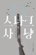 스나크 사냥(2판)(미야베 월드)(양장본 HardCover)
