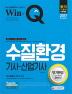 수질환경기사 산업기사 단기완성(2017)(Win-Q(윙크))(개정판 5판)
