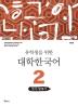 대학한국어. 2: 듣기 말하기(유학생을 위한)(개정판)