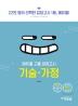 고졸 검정고시 기술가정(2019)(에듀윌)