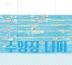 수영장 너머(그림책향 18)