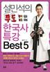 설민석의 무도 한국사 특강 Best 5