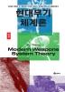 현대무기체계론(3판)