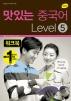 맛있는 중국어 Level. 5(워크북)(New)(맛있는 중국어 회화 시리즈 5)