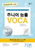 주니어 능률 VOCA: 기본