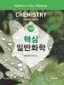 일반화학(핵심)(7판)