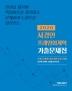 사경인 프레임회계학 기출문제집(2020)(커넥츠 공단기)