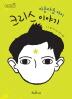 아름다운 아이 크리스 이야기(독깨비(책콩 어린이) 47)(반양장)