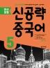 신공략 중국어. 5(MP3 CD 1장 포함)