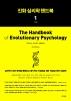 진화 심리학 핸드북. 1: 기초(2판)(양장본 HardCover)