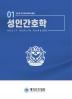 성인간호학(개정판)(간호사 국가시험대비 문제집 1)