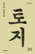 토지. 20(5부 5권)(양장본 HardCover)