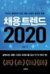 채용 트렌드 2020