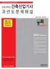 건축산업기사 과년도문제해설(2019)(8개년 핵심)(개정판 13판)