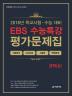 고등 문학(상) 평가문제집(2018)(EBS 수능특강)