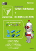 Autodesk 123D Design + 3D 모델링 & 3D 프린팅(Design Innovation Books 2)
