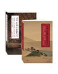 나의 문화유산답사기 중국편 1-2권 세트
