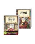 이상한 과자 가게 전천당 3~4권 세트(전 2권)