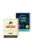 랜들 먼로: 위험한 과학책 + 더 위험한 과학책 2권 세트