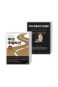 엠제이 드마코 세트: 부의 추월차선 + 언스크립티드