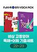 비상 고등영어 독해+어휘 기출세트 고2~고3(Full수록(풀수록)/완자 VOCA PICK)