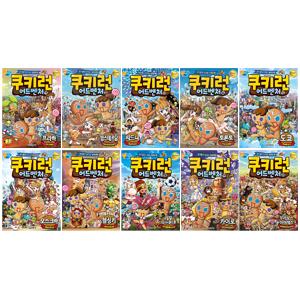 쿠키런 어드벤처 시리즈11~20번 전10권 세트(아동학습만화(도서)3권+문구세트 증정)