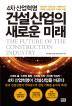 4차 산업혁명 건설산업의 새로운 미래