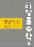 디딤돌수학 개념연산 중1-2 (2021)