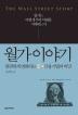 월가 이야기(교양 화폐경제학 시리즈)