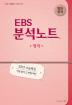 고등 영어영역 영어(2019 수능특강)(EBS 분석노트)