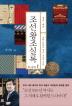조선왕조실록. 2: 정종 태종