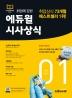 에듀윌 시사상식(2021년 1월호)(취업에 강한)