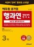 에듀윌 공기업 행동과학연구소 NCS 봉투모의고사 3회