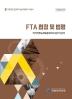 FTA 협정및 법령 국가공인 민간자격 원산지관리사 기본서(2020)