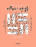 히브리어 첫걸음(평등한 언어세상을 위한)
