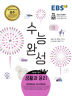 고등 사회탐구영역 생활과 윤리(2017)(EBS 수능완성)