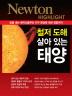 철저도해: 살아 있는 태양(Newton Highlight)