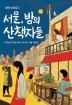 서울 밤의 산책자들(테마소설집 2)