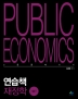 연습책 재정학(Public Economics)(3판)