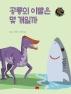 공룡의 이빨은 몇 개일까(궁금해 공룡의 세계 3)(양장본 HardCover)