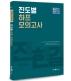 전한길 한국사 진도별 하프 모의고사(2021)