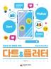 다트&플러터(모바일 앱 개발을 위한)