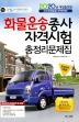 화물운송종사자격시험 총정리문제집(2020)(개정증보판)
