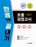 초졸 검정고시 한권으로 끝내기(2021)(개정판 16판)(전3권)